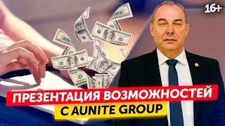 Как заработать деньги с Aunite Group? Партнерские программы // 16+
