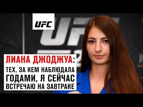 Эксклюзивное интервью Лианы Джоджуа перед UFC 242