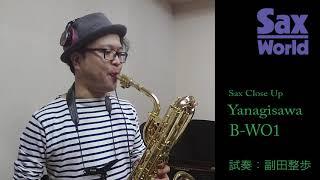 サックス・ワールド Yanagisawa BーWO1試奏動画