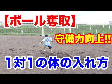 【ディフェンス】の基本!! 体の入れ方一つで相手からボールを奪える|まっちゃん流の練習方法