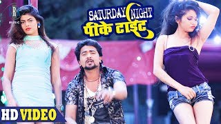 Saturday Night PK Tight | Bhojpuri Superhit Rap Song 2018 | Vijay Raj Yadav (VRY)