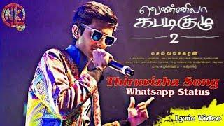 Vennila Kabaddi Kuzhu 2 Thiruvizha Lyric Song Rockstar Anirudh Musical NK Editz