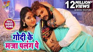 #Khesari_Lal और #Kajal_Raghwani का New भोजपुरी #Video_Song - Godi Ke Maja Palang Pe - Bhojpuri Songs