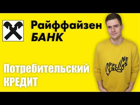 Потребительский кредит наличными в Райффайзенбанке. УСЛОВИЯ / ТРЕБОВАНИЯ
