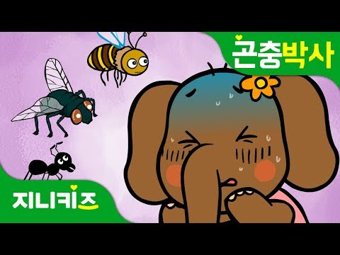 벌레들이 징그럽고 무서워요! | 곤충 공포증 �