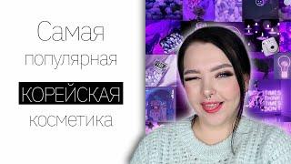 CHALLENGE: Корейский макияж корейской косметикой || Tony Moly, Etude House, Innisfree