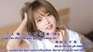 เพลงจีน : ถ้าไม่มีเขา เธอจะยังรักฉันอยู่ไหม