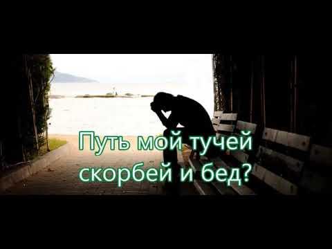 Со мной ли Он когда в сердце стон   Русавук Песня в Утешение