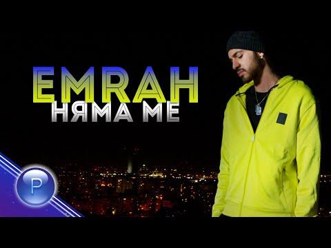 EMRAH - NYAMA ME / Емрах - Няма ме, 2020