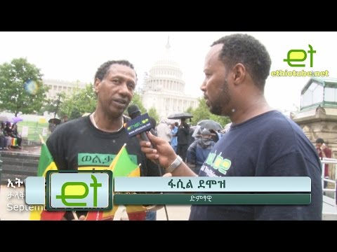 Ethiopia - ኢትዮትዩብ ከስፍራው: Short Interview with Fasil Demoz at Washington DC Protest