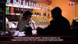 ПН TV: Правоохранители пришли с повторным обыском в зал государственной лотереи(, 2014-12-22T16:06:58.000Z)