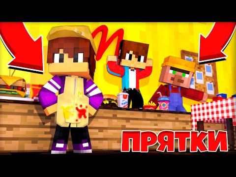 ПРЯТКИ в МАКДОНАЛЬДС с КОМПОТОМ и ЖИТЕЛЕМ в майнкрафт 100% троллинг ловушка Minecraft