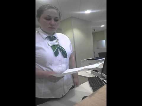 Попытка вручить запрос в отделение сбербанка