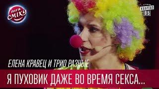 Я пуховик даже во время секса не снимаю - Елена Кравец и Трио Разные | Лига Смеха новый сезон