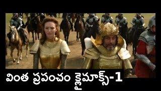 Jack Gient Slayer Telugu Dubbed Movie Climax-1 AnuvadaChitraluTV