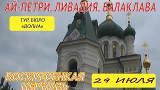 ОТДЫХ В КРЫМУ 2016 / ВОСКРЕСЕНСКАЯ ЦЕРКОВЬ / ФОРОС(В данном видео рассказывается об отдыхе в Крыму в 2016 году, а именно показывается