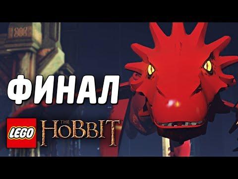 LEGO The Hobbit Прохождение - Часть 16 - ФИНАЛ