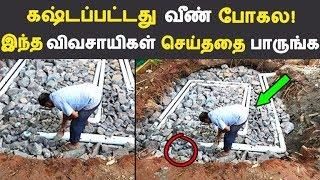 கஷ்டப்பட்டது வீண் போகல! இந்த விவசாயிகள் செய்ததை பாருங்க Tamil News   Latest