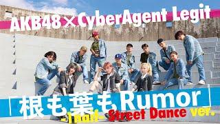 AKB48×CyberAgent Legit「根も葉もRumor -1half-  Street Dance ver.」