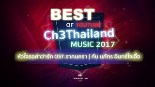 Best Of Youtube Ch3Thailand Music 2017