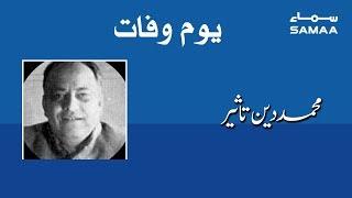 M. D. Taseer   Pakistani poet   SAMAA TV   30 November 2019