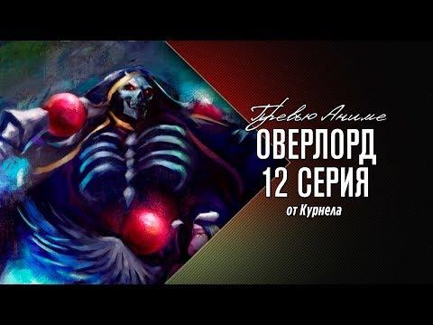 """Overlord 3 сезон 12 серия - Превью 12 серии """"Бойня"""" Русская озвучка."""