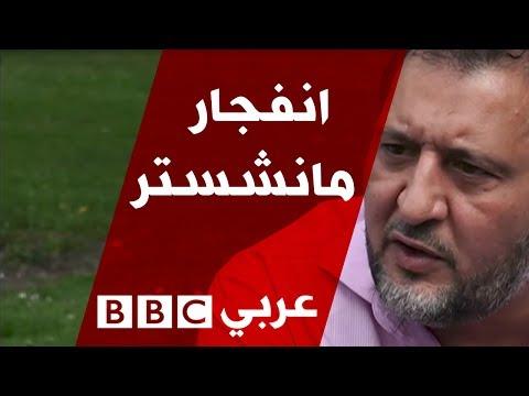 هجوم مانشستر: الجالية الليبية تكشف معلومات عن أسرة الانتحاري
