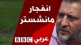 هجوم مانشستر  الجالية الليبية تكشف معلومات عن أسرة الانتحاري