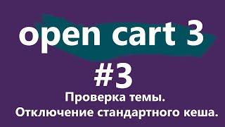 Уроки CMS OpenCart 3 для новичков. #3 - Проверка темы. Отключение стандартного кеша.