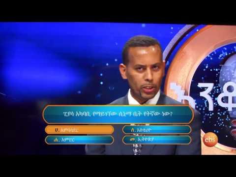Enkokilish Season 01- Episode  09 | TV Show