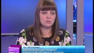 Свободное время 17/10/2014 Капитальный ремонт многоквартирных домов. GuberniaTV
