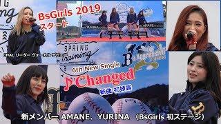 BsGirls 2019 スタート(6th Single ♪Changed 初披露)