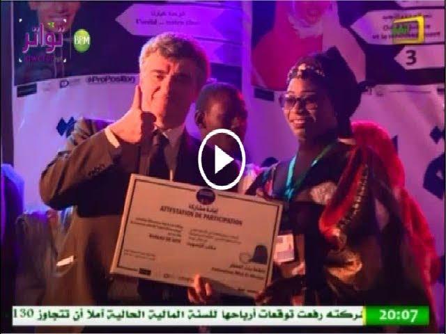 اختتام فعاليات برنامج الثقافة الديمقراطية - تقرير قناة الموريتانية