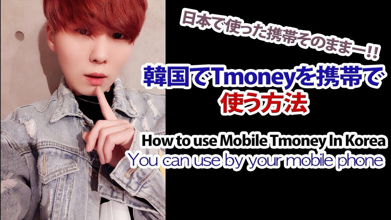 🇰🇷#日本の携帯でそのまま#モバイル#交通カード(#Tmoney)を使う方法#韓国旅行#How to use #mobile#Transportation on phone #Koreantravel