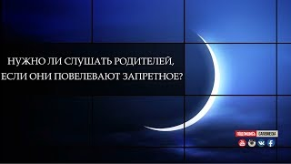 ᴴᴰ Нужно ли слушать родителей если они повелевают запретное?    Абуль Хасан   www.garib.ru