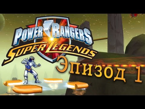 Power Rangers: Super Legends - Прохождение: Эпизод 1