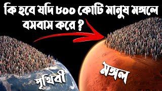 মঙ্গলের কি হবে যখন ৮০০ কোটি মানুষ সেখানে বসবাস করবে? Science video। 8 BILLION PEOPLE on MARS !