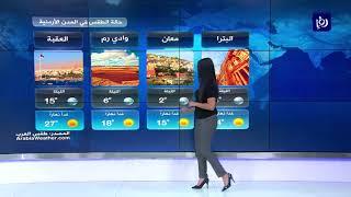 النشرة الجوية الأردنية من رؤيا 19-11-2019 | Jordan Weather