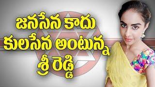 Sri Reddy Sensational Comments on Pawan Kalyan ...