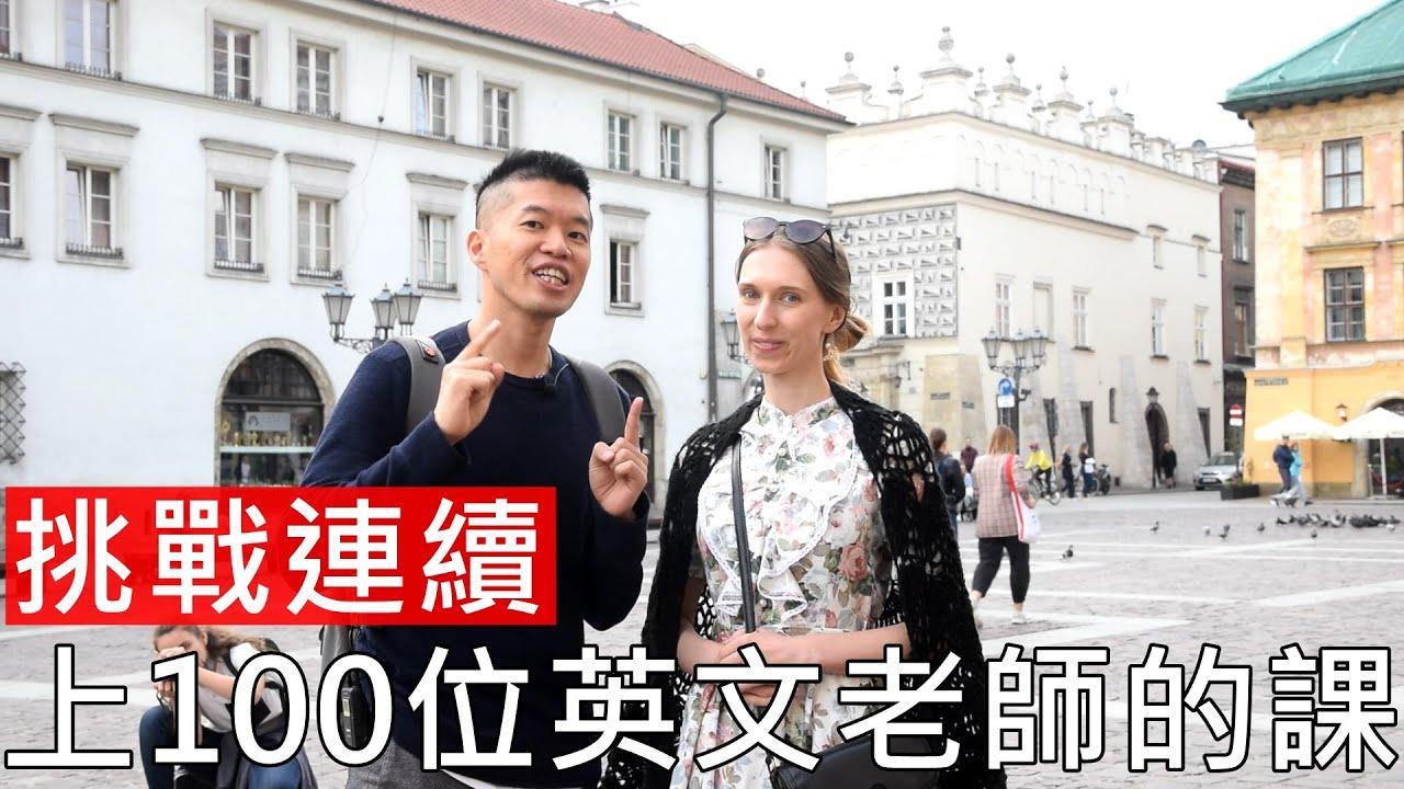 挑戰連續上100個英文老師的課,和波蘭YouTuber合作拍片|ft. CAMBLY (eng sub)