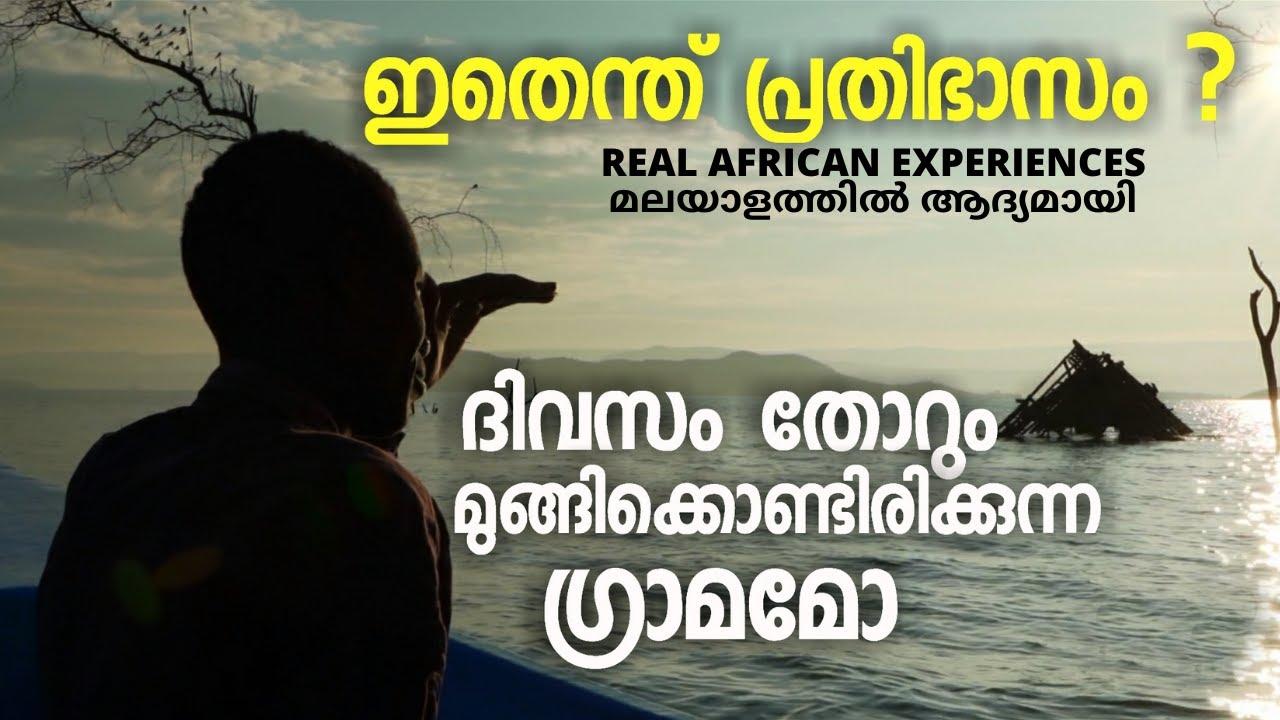 The Drowning Village മുങ്ങിക്കൊണ്ടിരിക്കുന്ന ഗ്രാമം    Africa Malayalam Travel Vlog  