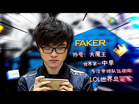 "SKT T1 Faker play ""League of Legends Mobile"""