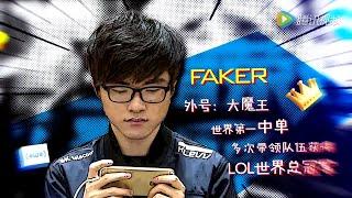 "SKT T1 Faker play ""League of Legends Mobile"""