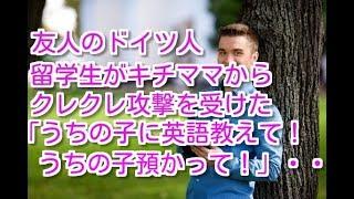 【修羅場 キチママ】ドイツ人留学生と仲良くなった→ある日、その友人か...
