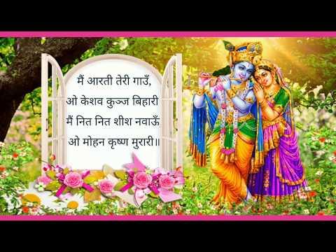 Main Aarti Teri Gau O Keshav Kunjh Bihari With Lyrics