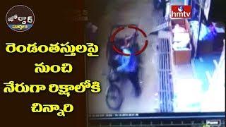 రెండంతస్తులపై నుంచి నేరుగా రిక్షాలోకి చిన్నారి    Jordar News   hmtv Telugu News