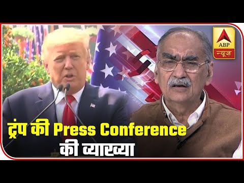 Decoding Trump`s Press Conference From India`s Perspective | ABP News