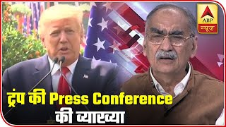 Decoding Trump's Press Conference From India's Perspective | ABP News