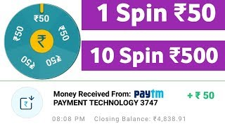 1 Spin ₹50 रुपए !! Unlimited Spin !! 10 Spin ₹500 रुपए !! Spin to Earn Paytm cash