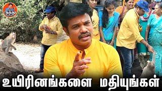 உயிரினங்களை மதியுங்கள் l Madurai Muthu Alaparai | Madurai Muthu Latest Comedy